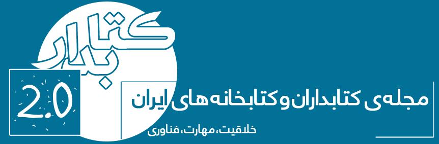 Lib2Mag Logo