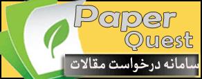 PaperQuest