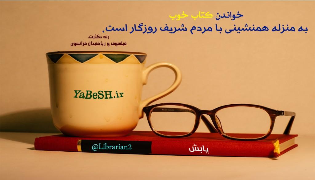 AZARBAD17