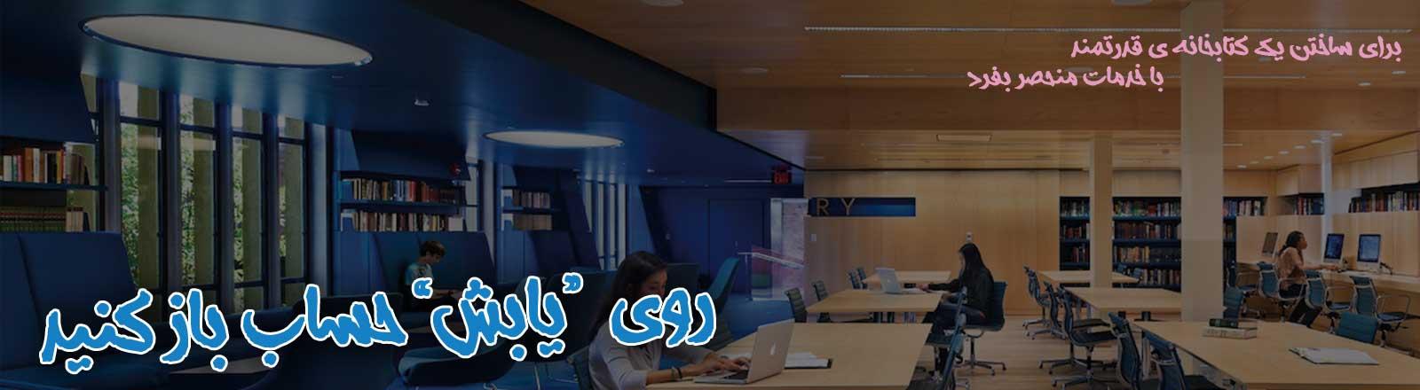 برای کتابخانه های تخصصی و دانشگاهی