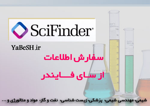 SciFinder2