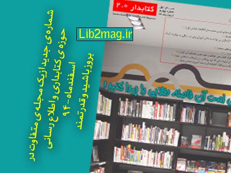 lib2.4