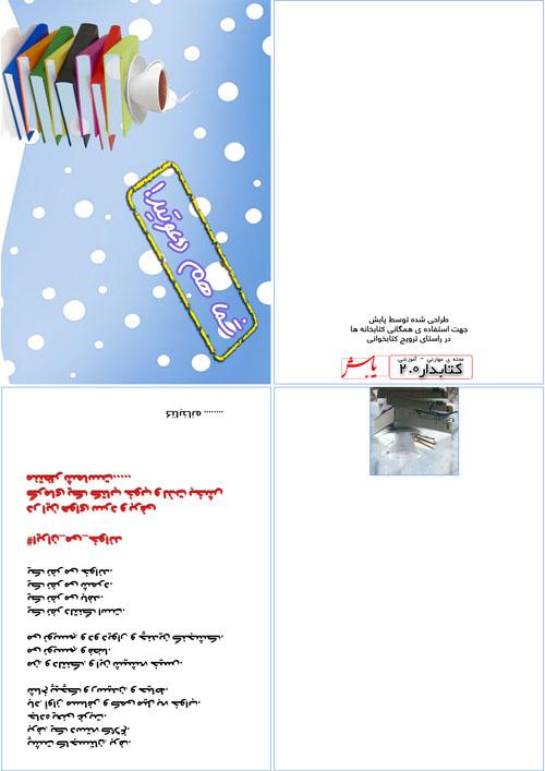 A4-DavatNameh-copy