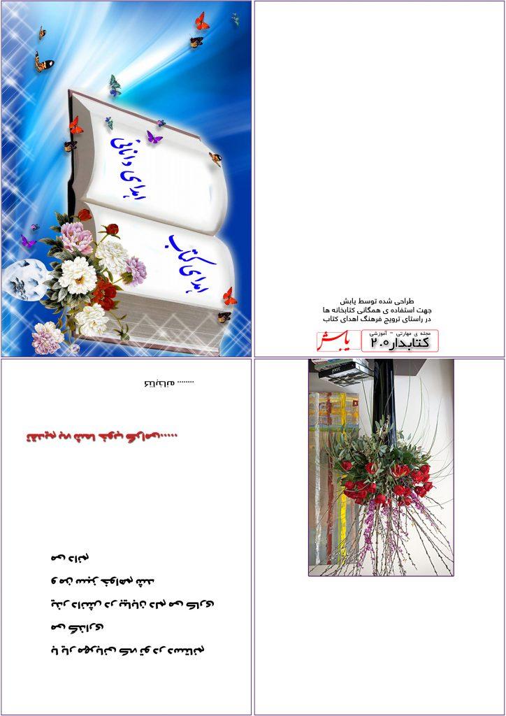 A4-book