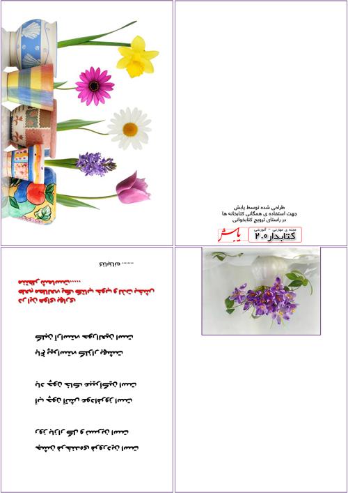 A4-spring