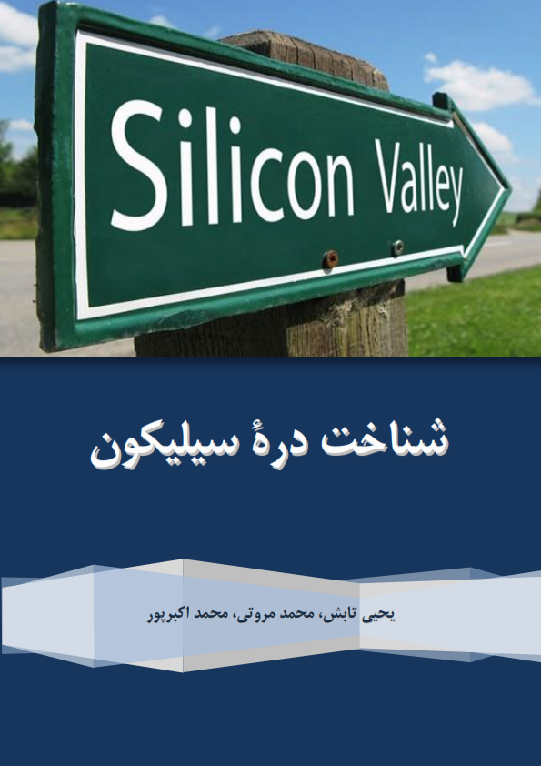 Sillicon Valley 1394v2_001
