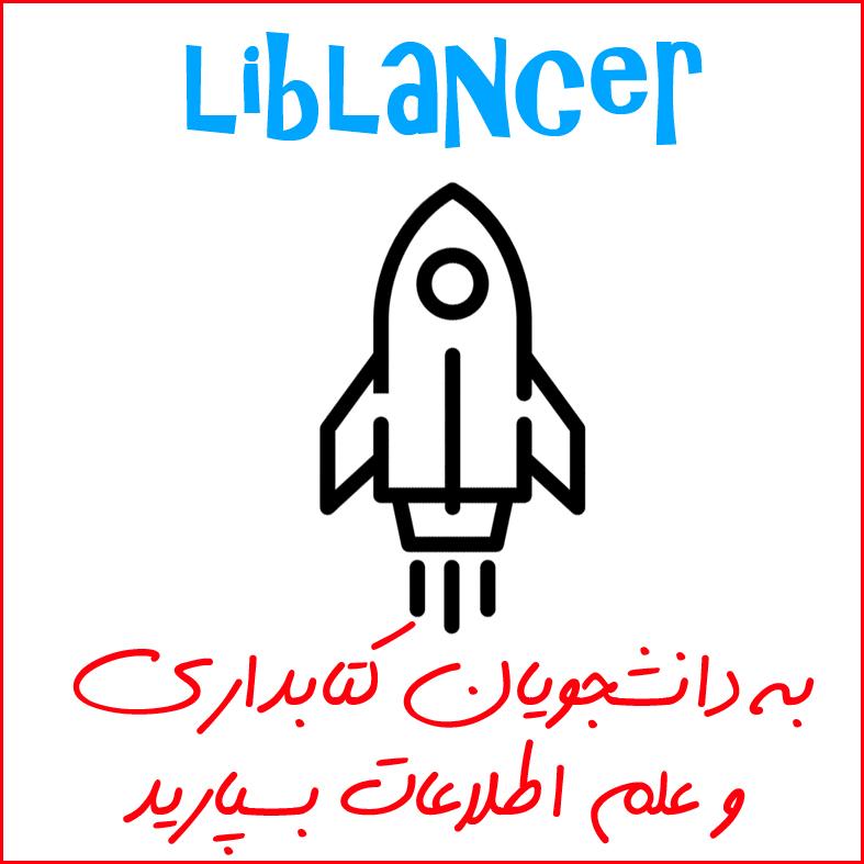 LibLancer