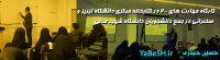 کارگاه مهارتی کتابداران و متخصصان علم اطلاعات در کتابخانه مرکزی دانشگاه تبریز