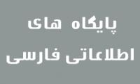 راهنمای پایگاه های مقالات فارسی