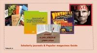 تفاوت ژورنال های علمی (داوری شده) و مجلات عمومی