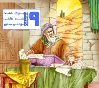 درباره ی شیخ کلینی-مولف و محقق شیعه